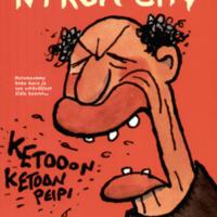 http://www.sarjakuvaseura.fi/arkisto/archive/files/6454a03364bb92c73e53624f2d948769.jpg